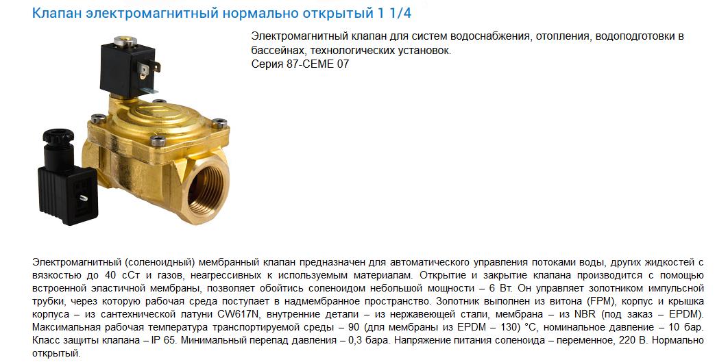 Клапан электромагнитный мембранный
