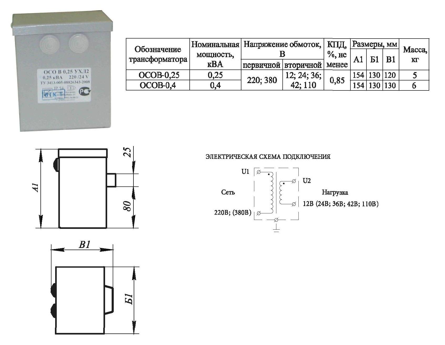 Схема подключение понижающего трансформатора 220 12