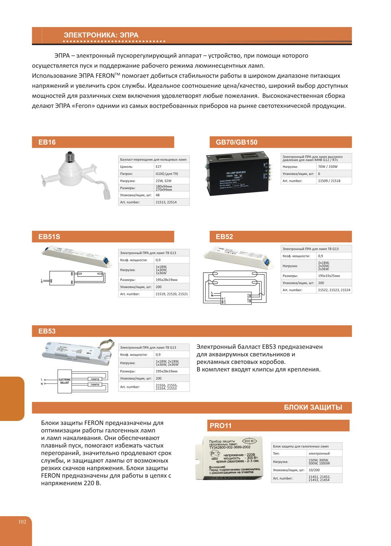 Схема электронного пускателя люминесцентных ламп