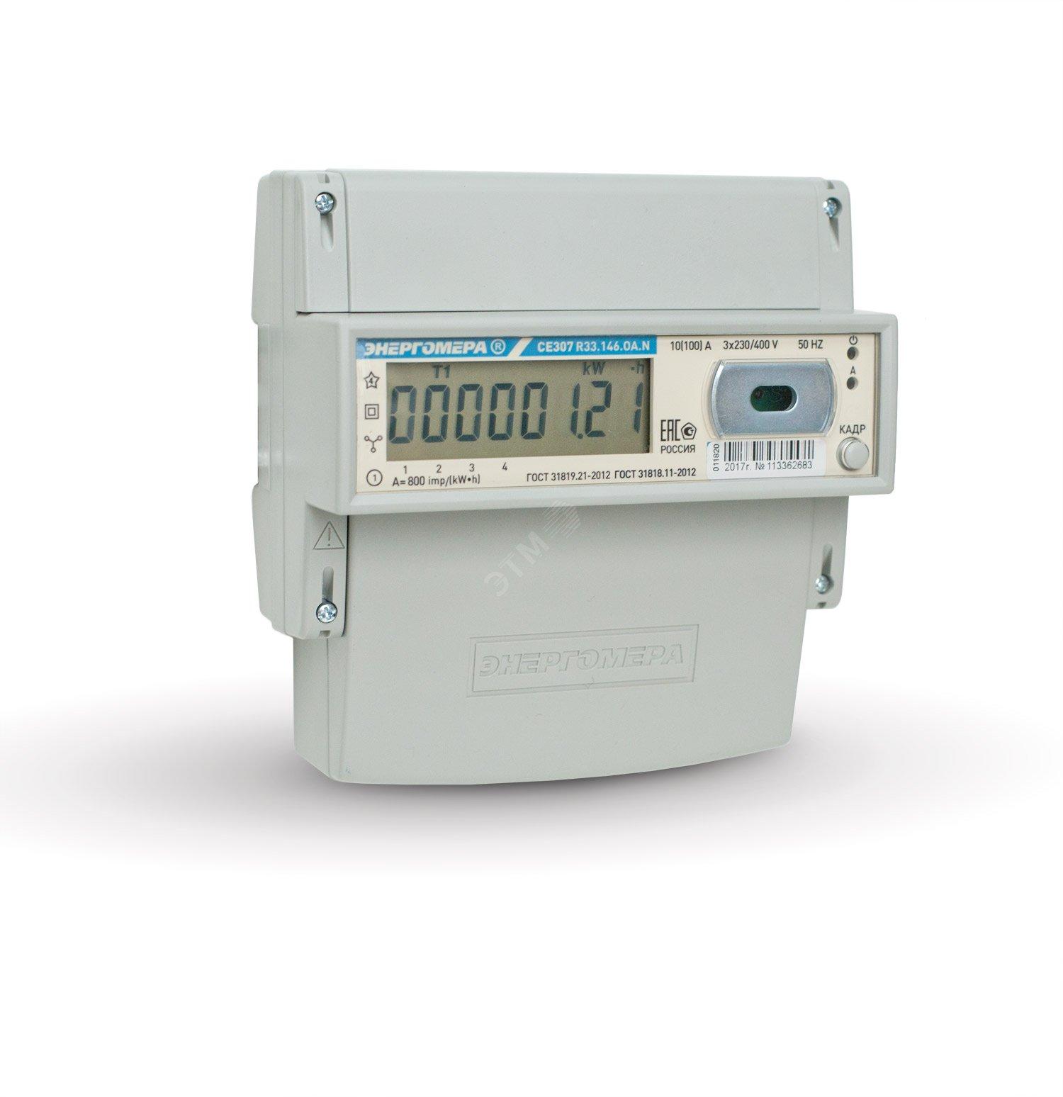 Стоимость электросчетчика пенза