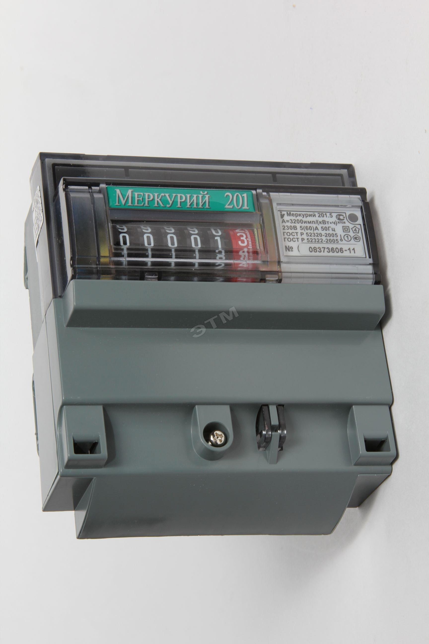 Сколько стоит электросчетчик в барнауле