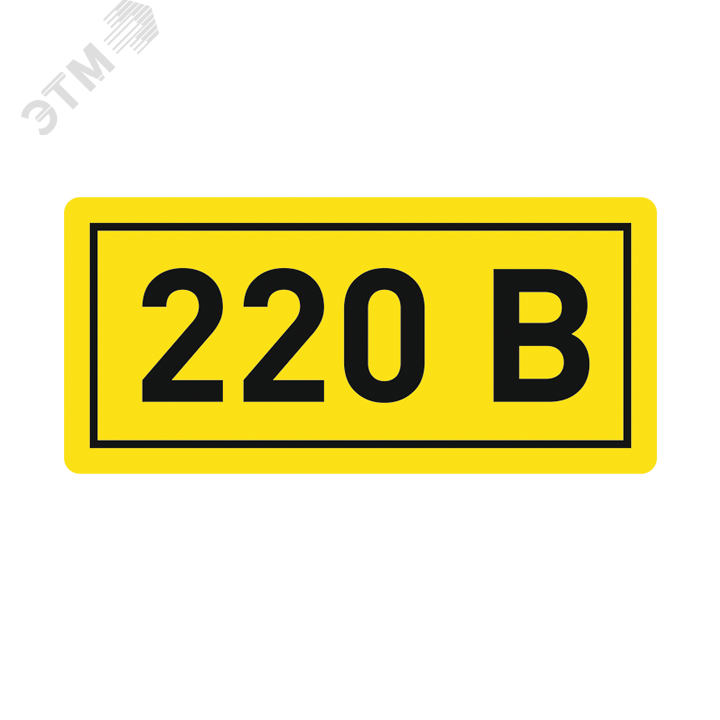 Электробезопасность 220в комиссия по электробезопасности на 5 группу