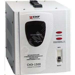 Стабилизатор напряжения 1ф 0.5кВА (0.44кВт) СНЭ1-500